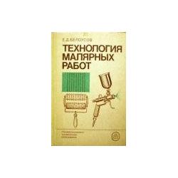 Белоусов Е.Д. - Технология малярных работ