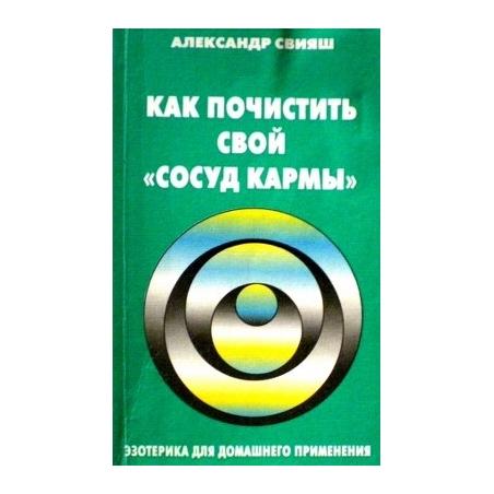 """Свияш Александр - Как почистить свой """"сосуд кармы"""""""