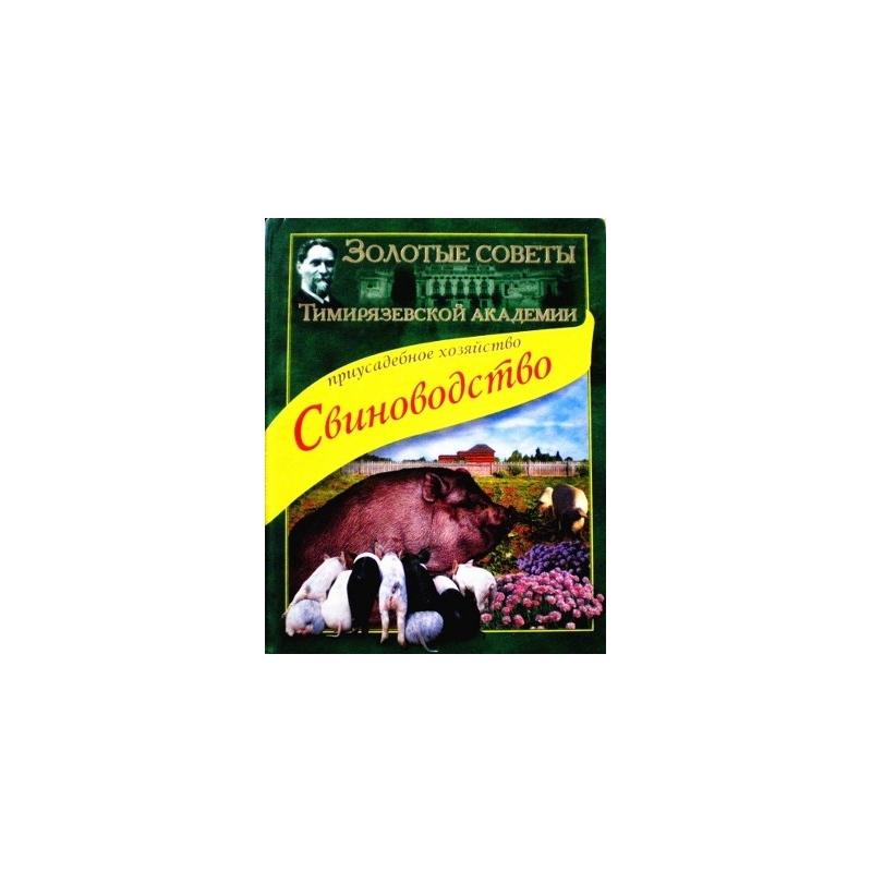 Нетеса Анатолий Ильич - Приусадебное хозяйство. Свиноводство