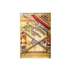 Маркуша Анатолий - Книга для сыновей и для пап