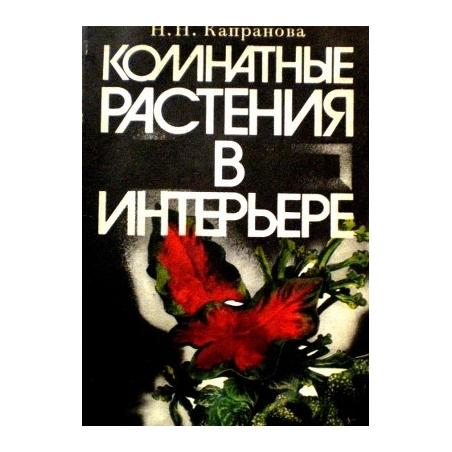Капранова Н. Н. - Комнатные растения в интерьере