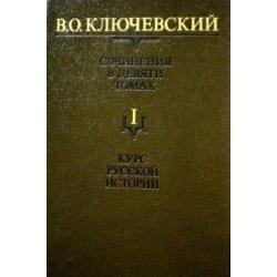 Ключевский В.О. - Сочинения в 9 томах (комплект)