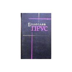Прус Болеслав - Сочинения в семи томах (том 1)