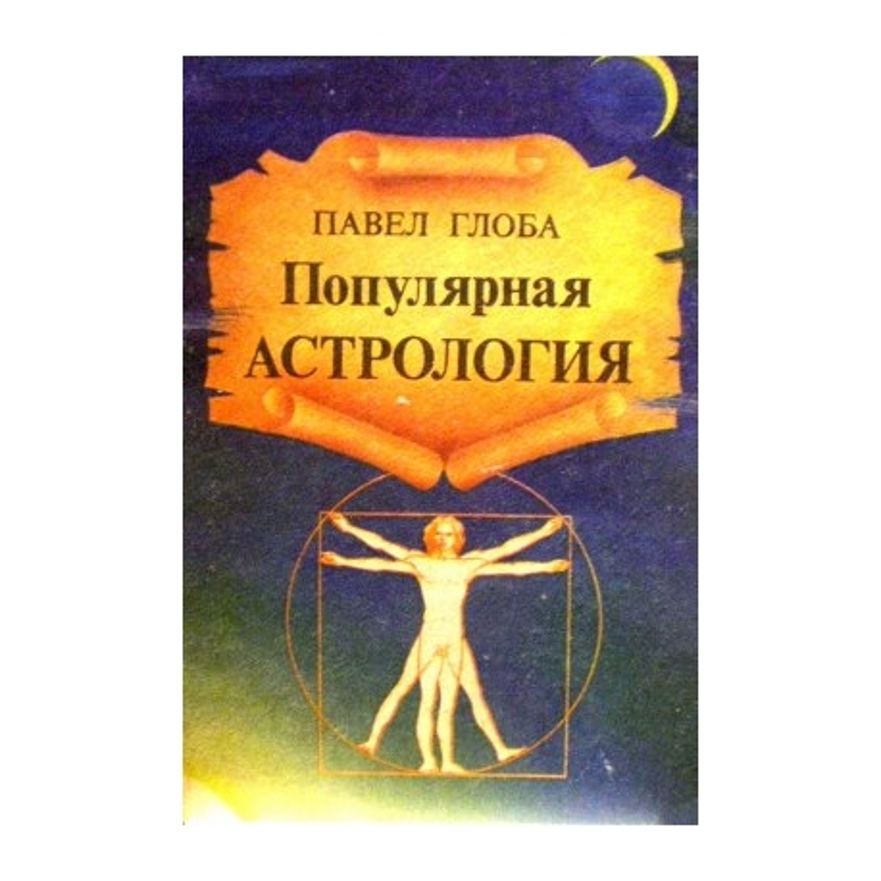 Глоба Павел - Популярная астрология