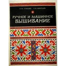 Гранько Н.М. - Ручное и машинное вышивание