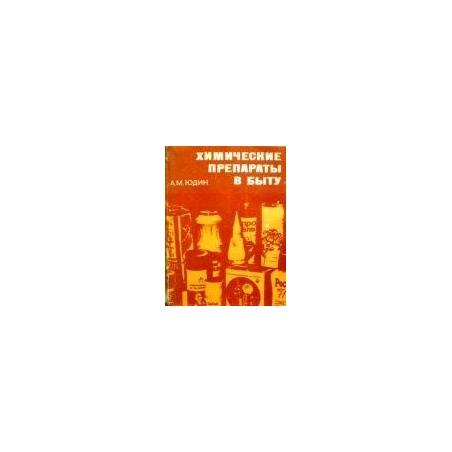 Юдин А.М. - Химические препараты в быту