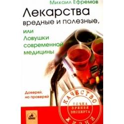 Ефремов М. - Лекарства вредные и полезные, или Ловушки современной медицины