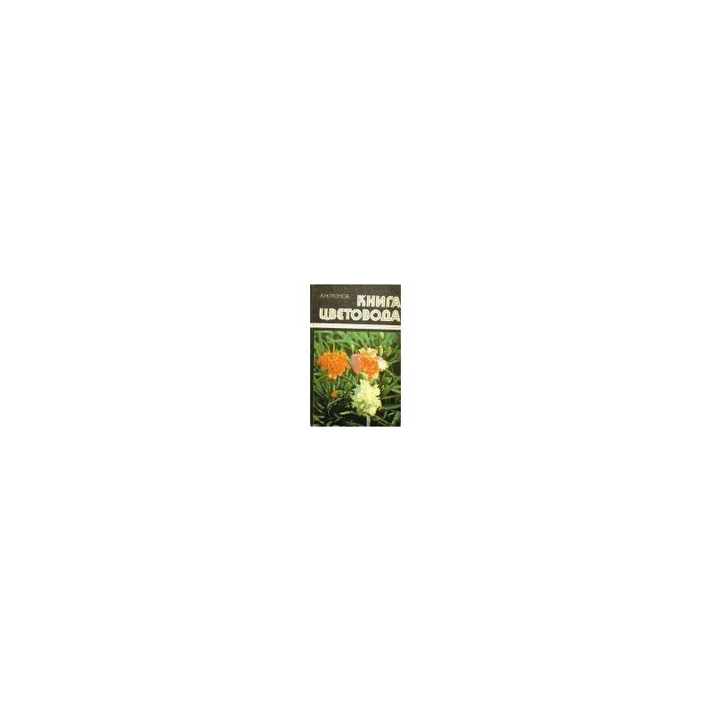 Громов А.Н. - Книга цветовода