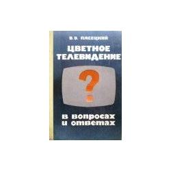 Пясецкий В. В. - Цветное телевидение в вопросах и ответах