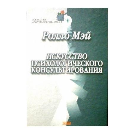 Мэй Ролло - Искусство психологического консультирования. Как давать и обретать душевное здоровье