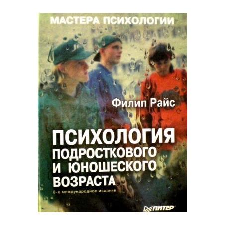 Райс Филип - Психология подросткового и юношеского возраста