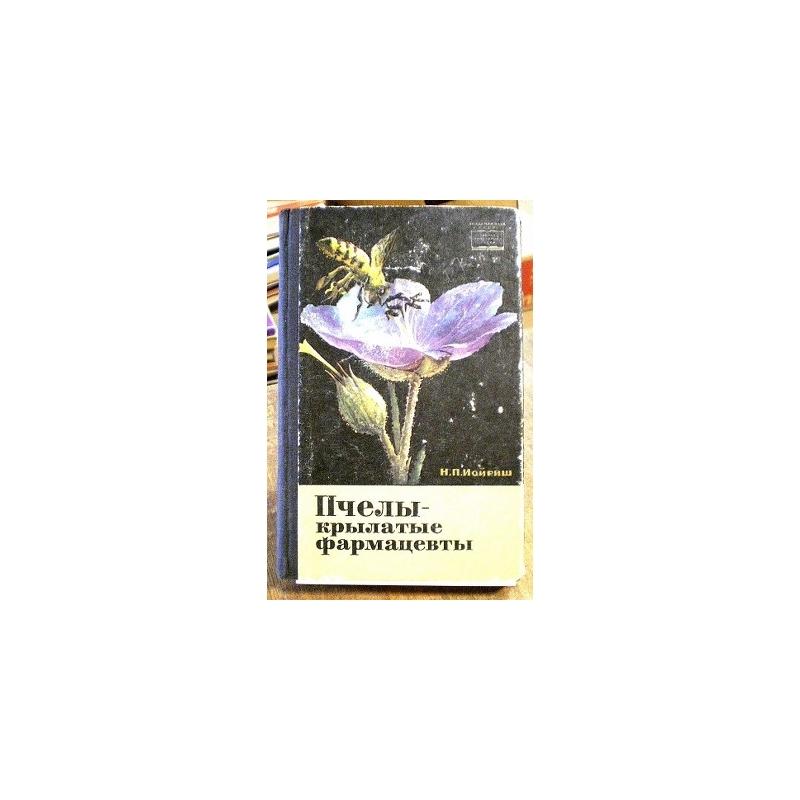 Иойриш Н.П. - Пчелы - крылатые фармацевты