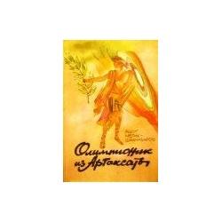 Мелик-Шахназаров Ашот - Олимпионик из Артаксаты