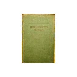 Политический словарь