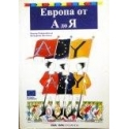 Вайденфельд В., Весельс В. - Европа от А до Я