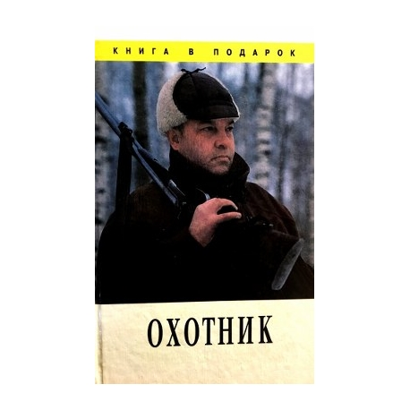 Леонтьев В. - Охотник