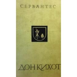 Сервантес де Сааведра Мигель - Дон-Кихот Ламанчский. В двух томах (2 тома)