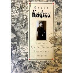 Кафка Франц - Дневники 1910-1923. Путевые дневники. Письмо отцу. Завещание