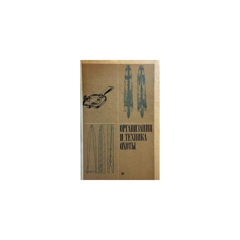 Нагрецкий Л.Н. - Организация и техника охоты