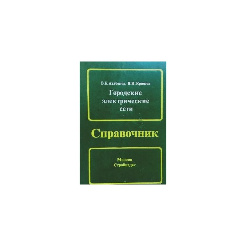 Атабеков В.Б. - Городские электрические сети. Cправочник