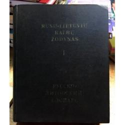 Baronas V., Galinis V. - Rusų-lietuvių kalbų žodynas (2 tomai)