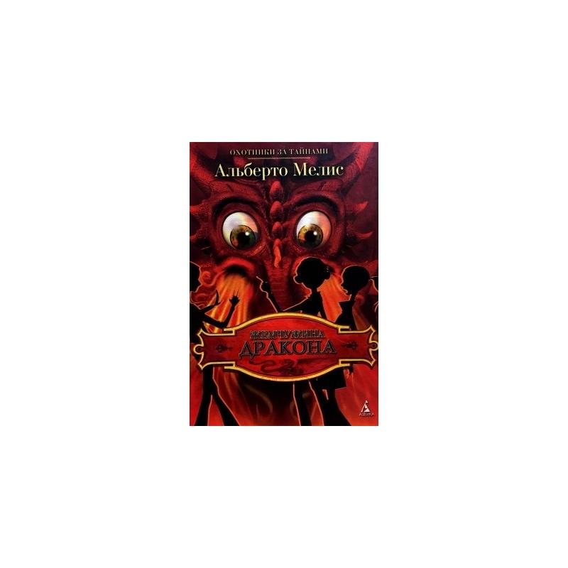 Мелис Альберто - Жемчужина дракона