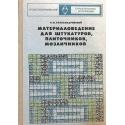 Александровский А.В. - Материаловедение для штукатуров, плиточников, мозаичников
