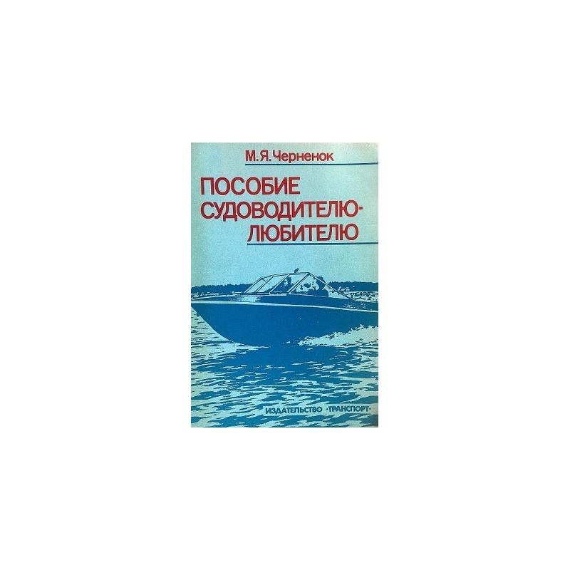 Черненок Михаил - Пособие судоводителю-любителю