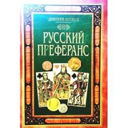 Лесной Дмитрий - Русский преферанс