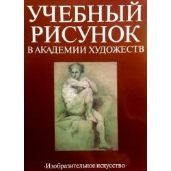 Сафаралиева Д. - Учебный рисунок в Академии художеств