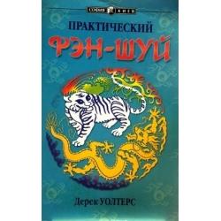 Уолтерс Дерек - Практический Фэн Шуй
